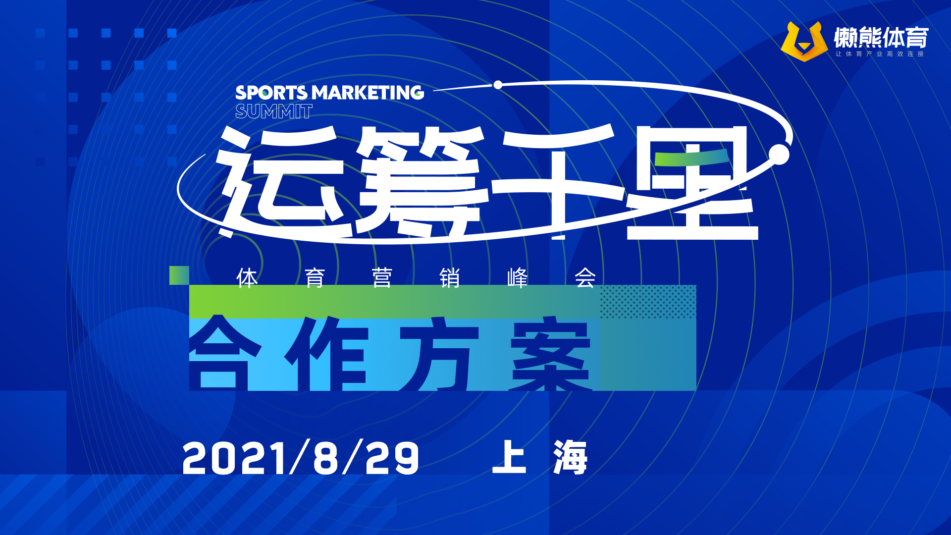 倒数一个月,7大主题2大奖项1份榜单,体育营销峰会日程出炉