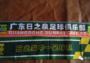 """广东日之泉""""北上"""",一次足球资本的套现"""