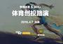体育创业,风继续吹,懒熊-36氪体育创投专项路演