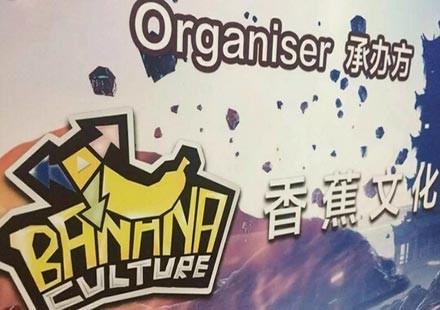 周奕专栏:从香蕉文化接手LPL看电竞的转折