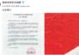 上海申花官方发表申诉函,请求足协对上港球员追加处罚