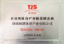 济南耐踏体育产业有限公司在天交所挂牌