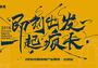 中国体育产业集市,9·19北京开集
