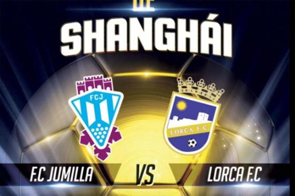 投资海外足球的另一种玩法,西乙B的胡米利亚想给大家打个样