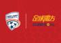 阿德莱德联队与足球魔方签约,澳洲足球瞄准中国粉丝群
