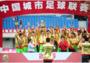 城市足球联赛创始人刘秉润:给我十年,我给你一个崭新的中国足球
