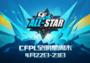 CFPL穿越火线职业联赛全明星周末开赛,双端结合以扩大赛事影响力