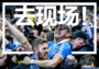 曼城宣布与签约体育旅游品牌Thomas Cook托迈酷客体育三年,成为中国官方旅游合作伙伴