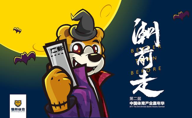 万圣节不捣蛋,参与万圣夜答题赢中国体育产业嘉年华门票