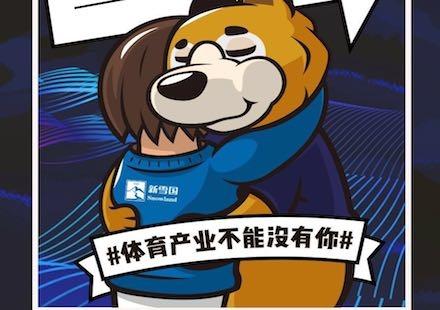 """""""双十二""""懒熊体育回馈SVIP,#体育产业不能没有你#"""