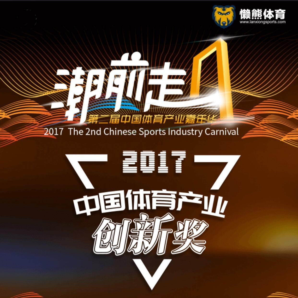 倒计时仅剩10天,中国体育产业创新势力即将与你见面!