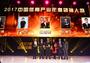 第二届中国亚美游产业嘉年华获奖企业及个人名单