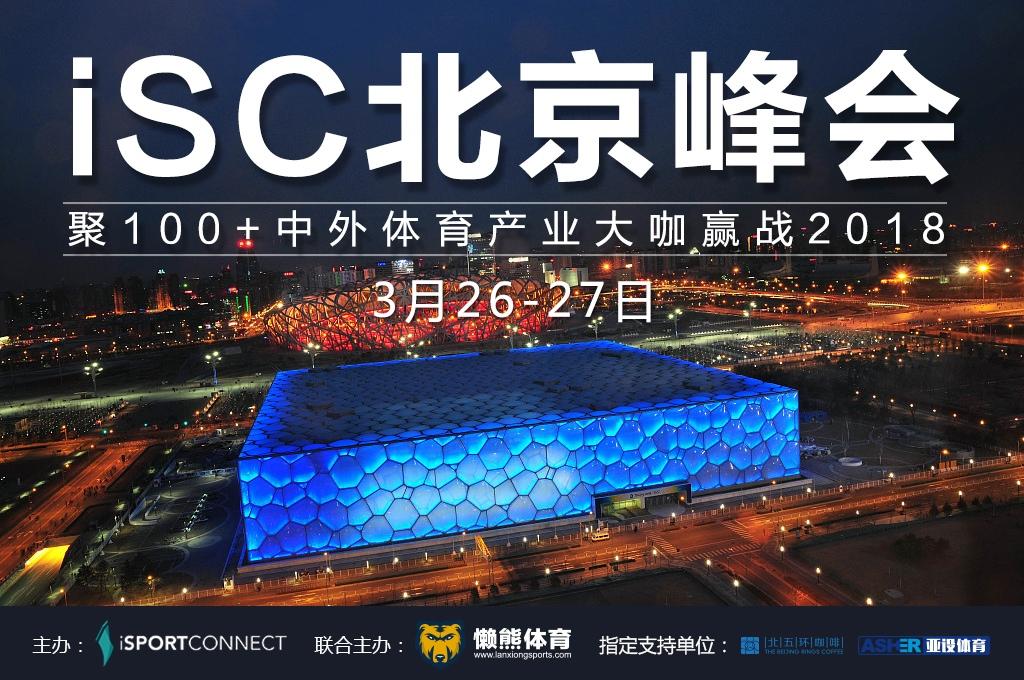 iSC峰会首次落地中国,全球体育高管2天闭门讨论赢战2018,懒熊体育联合主办