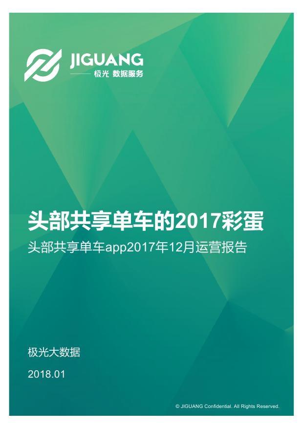 头部共享单车App运营报告:ofo正式入驻全球第20个国家完成2017出海任务