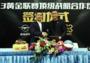 """海马汽车成为3X3黄金联赛顶级战略合作伙伴,""""年轻""""是本次合作的关键词"""
