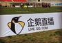 上线2周年的企鹅直播,打算重点发力民间赛事的制播业务 | 创业熊