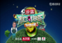 世界杯脱口秀《新三味聊斋》正式开播,刘建宏与不同领域嘉宾跨界聊球