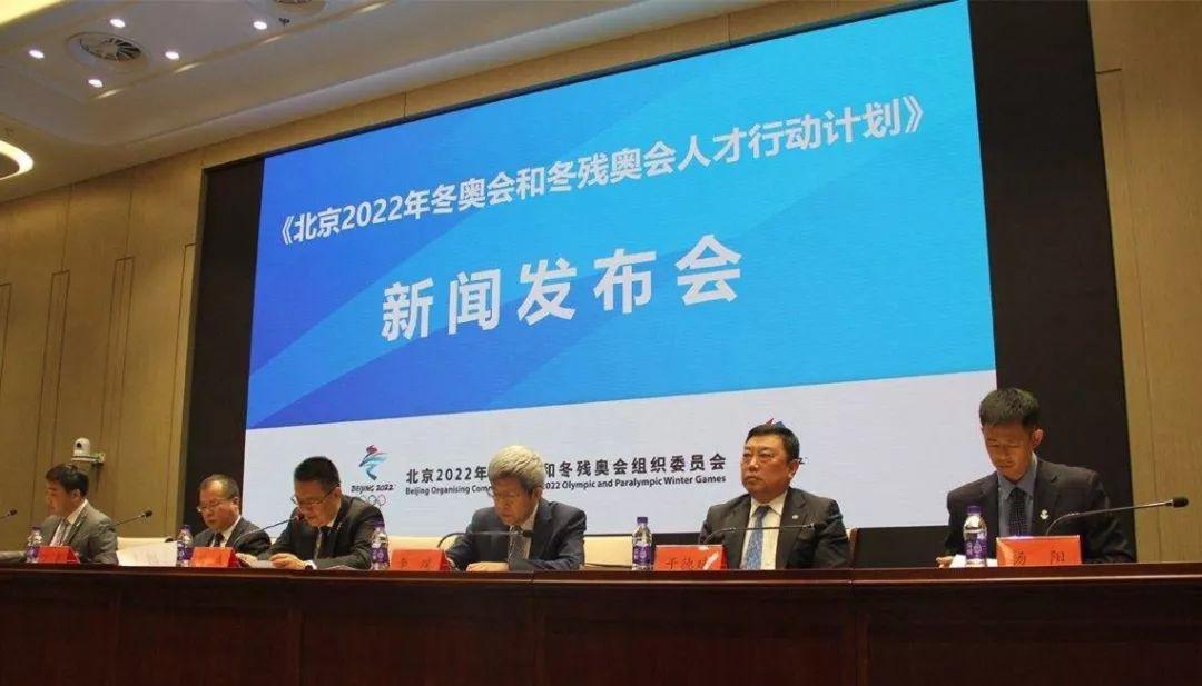 北京冬奥组委发布人才行动计划,将开发培养11支人才队伍
