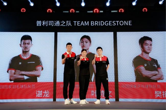 普利司通奥运营销新动作:携手谌龙、樊振东、叶诗文