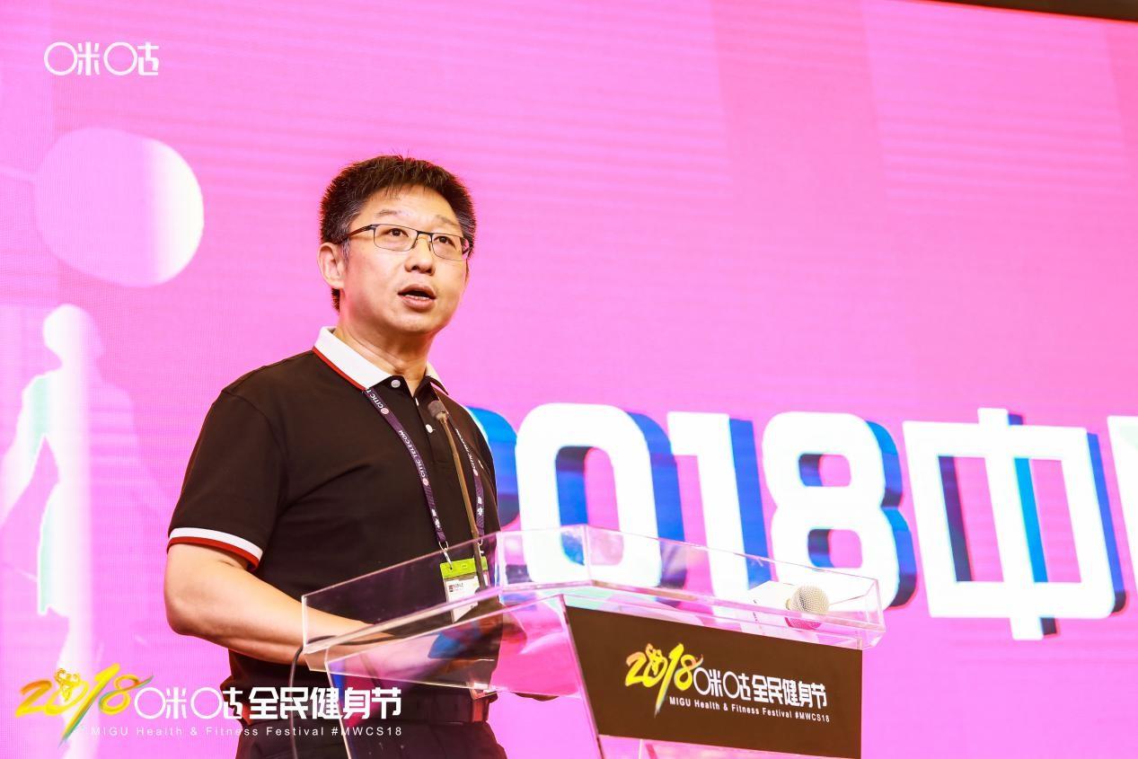 咪咕上海举办全民健身节,发布全球VR电竞网和《球场风云》