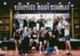 乐刻并购团操课品牌LOVEFITT,将构建健身学院负责教练培训与课程研发