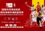 在斯杯举办的第14个年头,中国男篮红、蓝两队一同出战