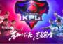 《王者荣耀》职业联赛宣布新赛季扩军,RW与TOPM加入