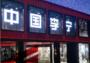 """李宁2018上半年收入再创新高,但""""中国""""和""""李宁""""会是天花板吗?"""