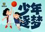 少年逐梦,参加NBA全球青少年比赛是一种什么体验?