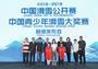 冬奥进入北京时间,2018-2019中国滑雪公开赛和中国青少年滑雪大奖赛即将举行