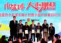 中国小篮球联赛进驻社交平台,加码社交宣传