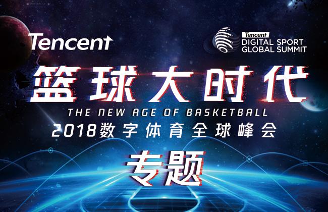 2018数字体育全球峰会专题
