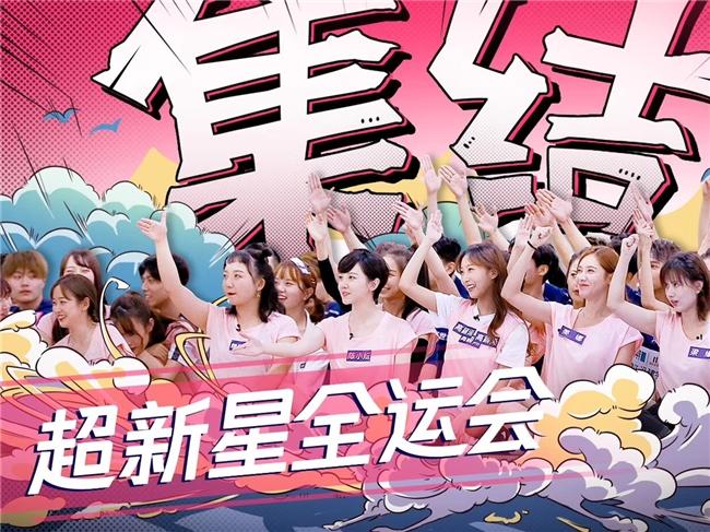 《超新星全运会》开播,腾讯龙8联手腾讯视频试水龙8+娱乐新模式