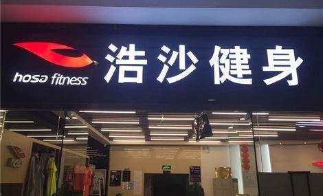南京区域浩沙突然闭店,金吉鸟声明可以无偿接收会员