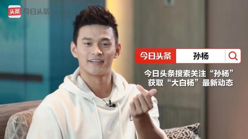 《大白杨说》上线,今日头条如何打造体育明星专属定制内容?