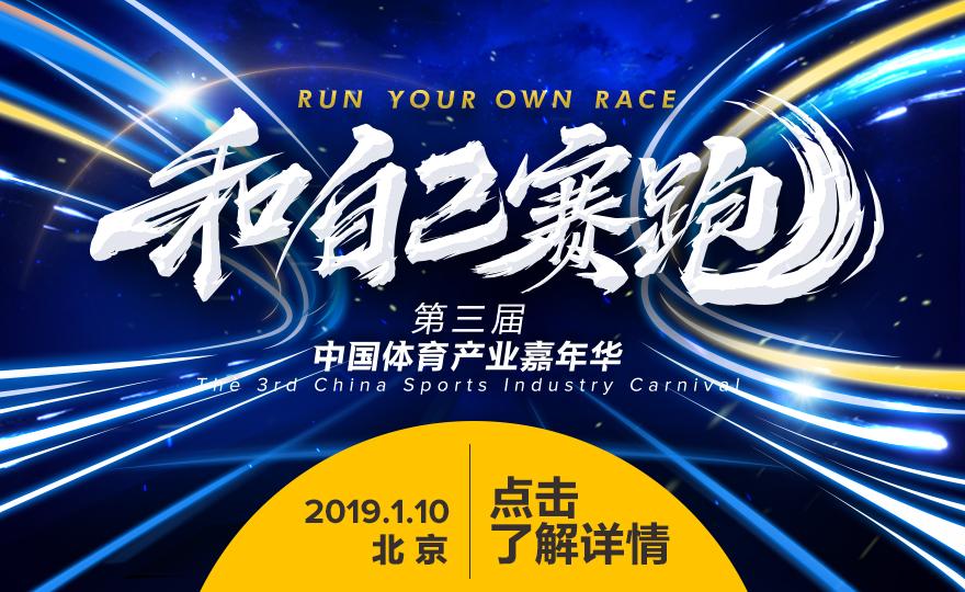 和自己赛跑,中国体育产业2018年度观察 | 嘉年华