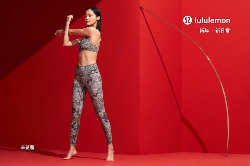 为庆祝农历春节,lululemon携手演员辛芷蕾推出亚洲系列