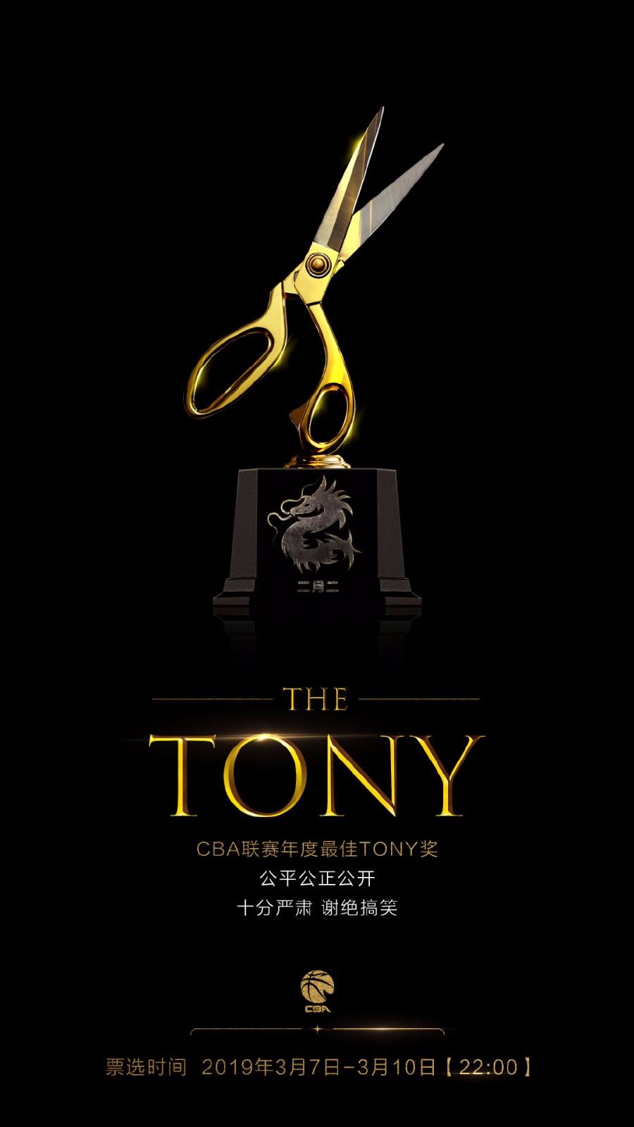 """二月二龙抬头,CBA联赛设立""""最佳Tony""""评选最帅发型"""