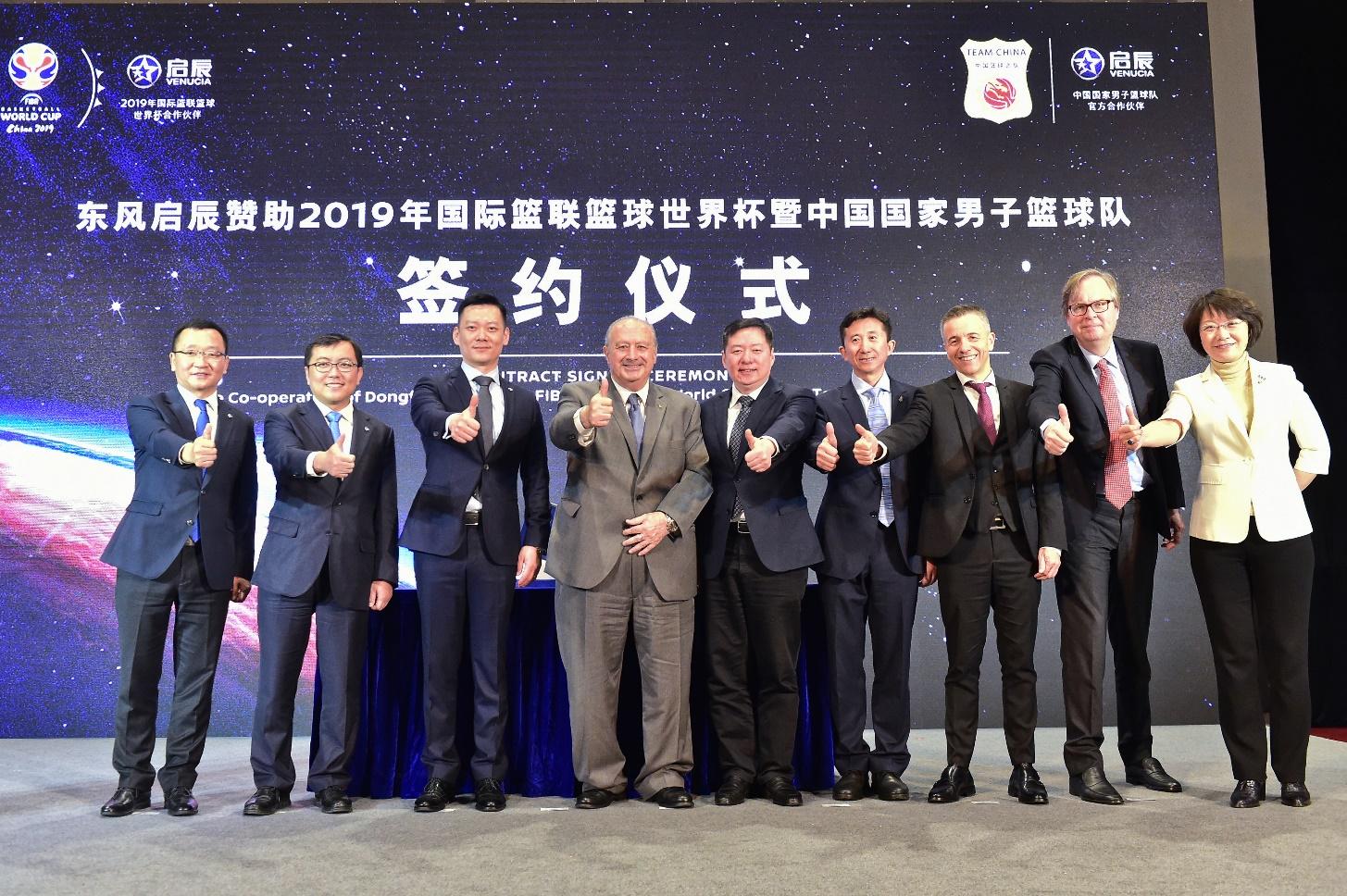 东风启辰赞助2019年FIBA篮球世界杯及中国男篮,签约仪式在深圳举行
