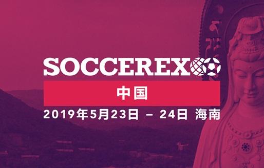 亚足联、巴萨、巴黎圣日尔曼等多方代表确认成为Soccerex 2019峰会首批发言人