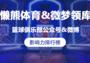 CBA球队2月新媒体影响力排行榜公布,粤辽沪依旧占据前三
