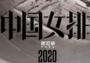 陈可辛新电影《中国女排》正式开拍,初定明年大年初一上映