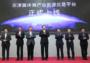 为加强体育产业交流合作,京津冀体育产业资源交易平台正式上线