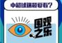 中超前五轮大数据:辽宁球迷最话痨,浙江球迷爱围观