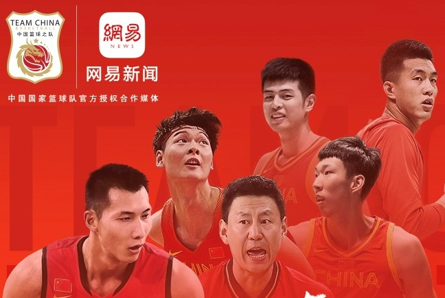 网易新闻签约中国篮球之队,成为中国男、女篮官方授权合作媒体