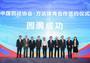 万达体育和中国田径协会签订战略合作协议,成都马拉松成为中国首个世界马拉松大满贯候选赛事
