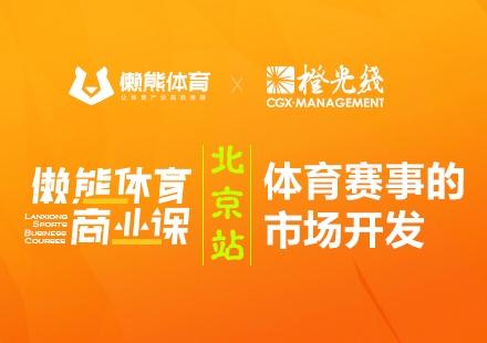 体育赛事的市场开发——北京站
