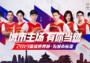 2019篮球世界杯8位城市应援官出炉,白敬亭杨洋在列