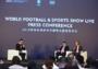 世界足球体育直播峰会将于今年7月落户上海,历届巴西足球大使将到场