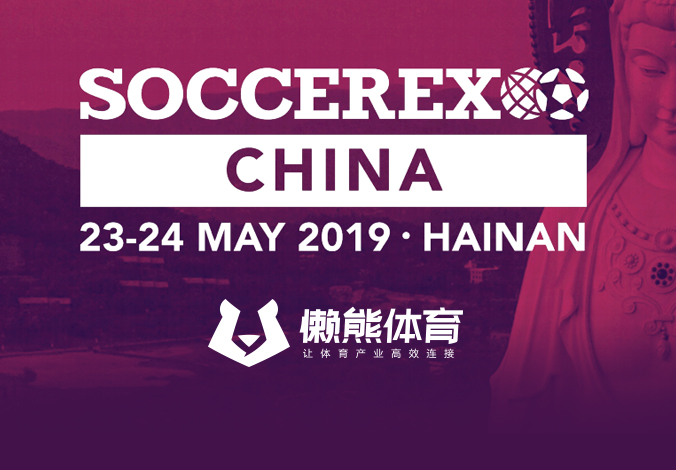 错过了Soccerex 2019中国峰会?这里有几点足球产业的趋势观察